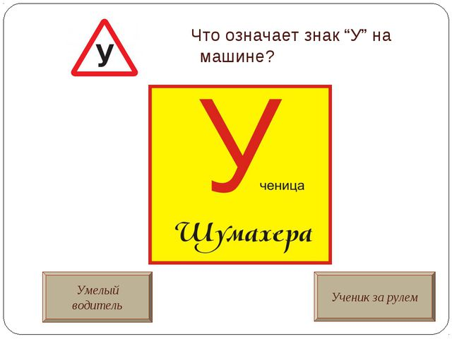 """Что означает знак """"У"""" на машине? Умелый водитель Ученик за рулем"""