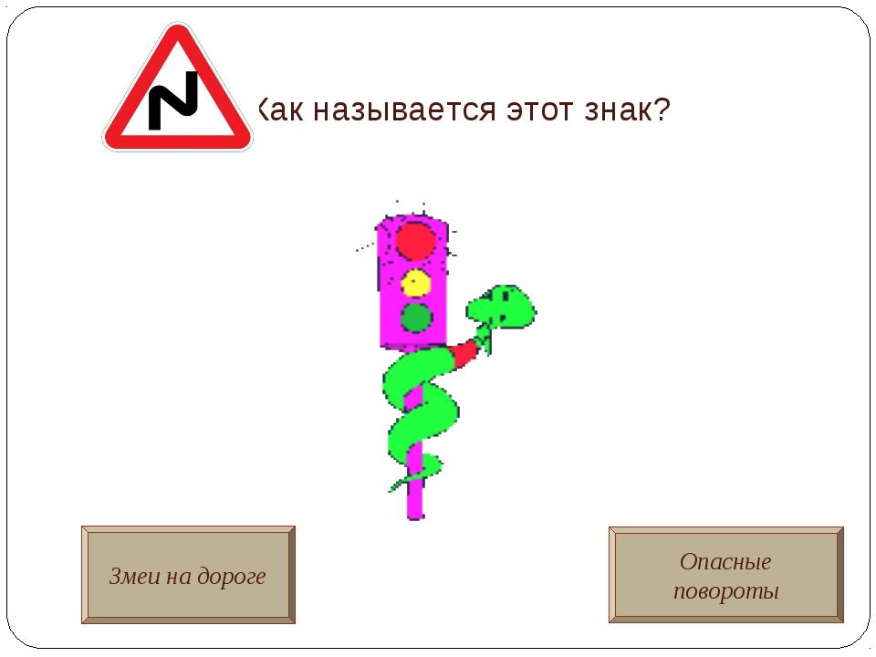 Как называется этот знак? Змеи на дороге Опасные повороты