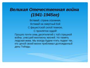 Великая Отечественная война (1941-1945гг) Вставай, страна огромная, Вставай н