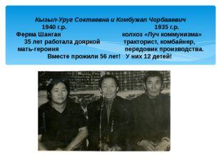 Кызыл-Уруг Соктаевна и Комбужап Чорбааевич 1940 г.р. 1935 г.р. Ферма Шанган