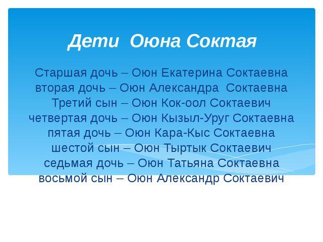 Старшая дочь – Оюн Екатерина Соктаевна вторая дочь – Оюн Александра Соктаевна...
