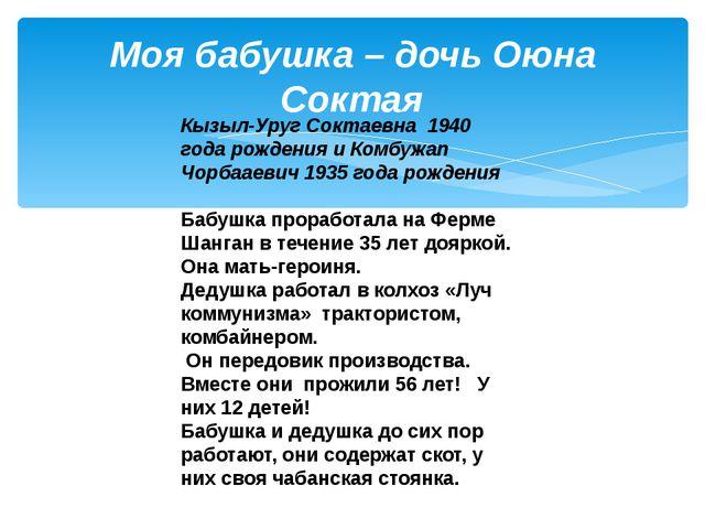 Моя бабушка – дочь Оюна Соктая Кызыл-Уруг Соктаевна 1940 года рождения и Комб...