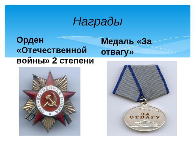 Награды Орден «Отечественной войны» 2 степени Медаль «За отвагу»