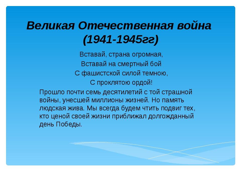 Великая Отечественная война (1941-1945гг) Вставай, страна огромная, Вставай н...