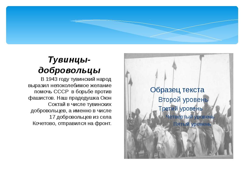 В 1943 году тувинский народ выразил непоколебимое желание помочь СССР в борьб...