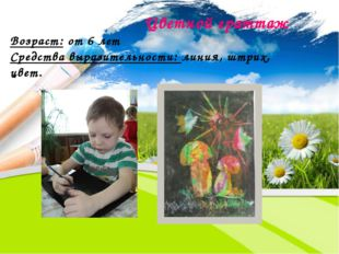 Цветной граттаж Возраст: от 6 лет Средства выразительности: линия, штрих, цв