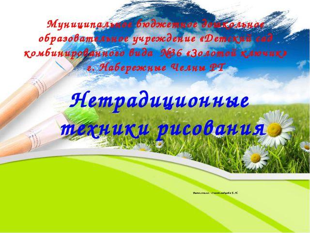 Выполнила : Счастливцева Е.Н. Муниципальное бюджетное дошкольное образовател...