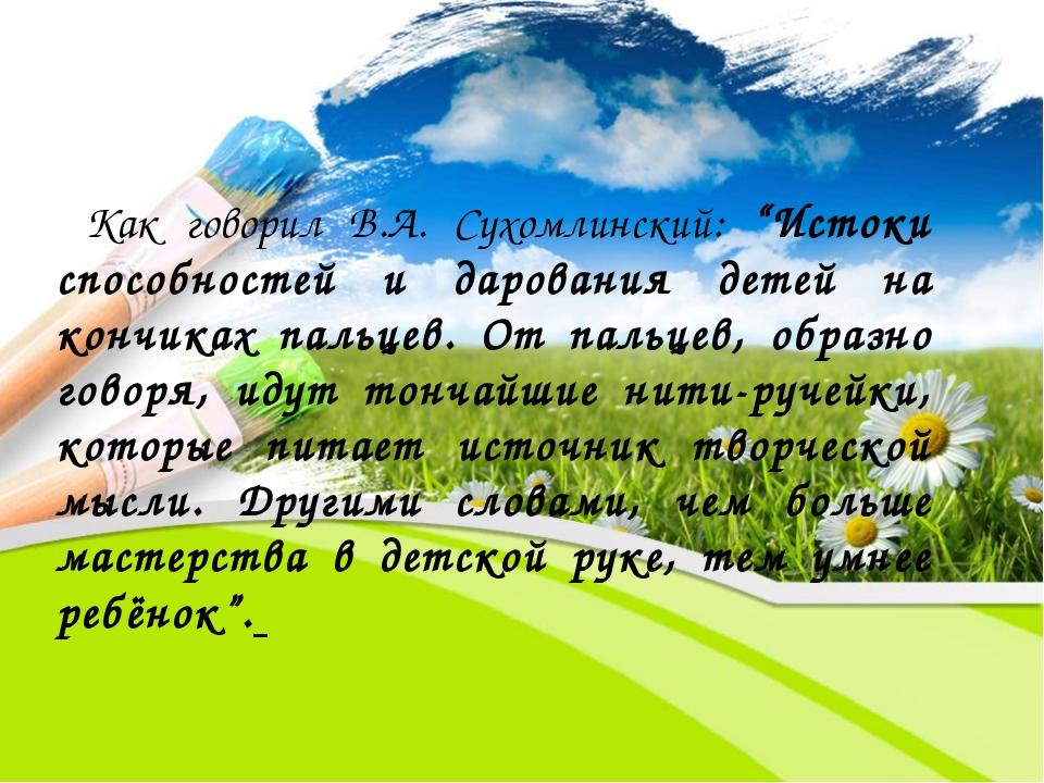 """Как говорил В.А. Сухомлинский: """"Истоки способностей и дарования детей на конч..."""