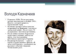Володя Казначеев Родился в 1928г. После расстрела матери оккупантами в октябр