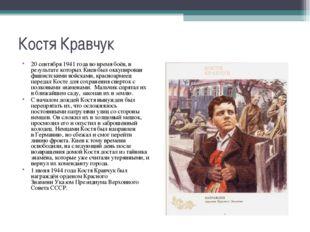 Костя Кравчук 20 сентября 1941 года во время боёв, в результате которыхКиев