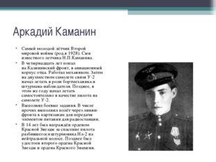 Аркадий Каманин Самый молодой лётчик Второй мировой войны (род.в 1928). Сын и