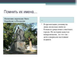 Помнить их имена… Памятник партизану Вите Коробкову в Феодосии … В презентаци