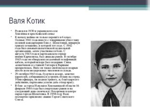 Валя Котик Родилсяв1930 в украинском селе Хмелёвкавкрестьянской семье К н