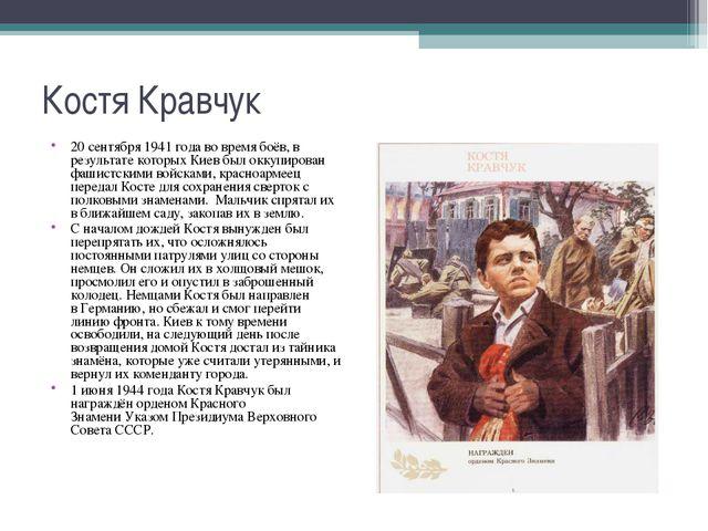 Костя Кравчук 20 сентября 1941 года во время боёв, в результате которыхКиев...