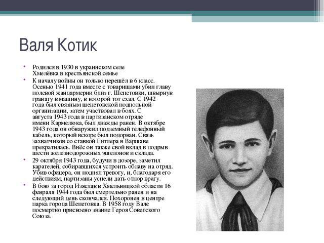 Валя Котик Родилсяв1930 в украинском селе Хмелёвкавкрестьянской семье К н...