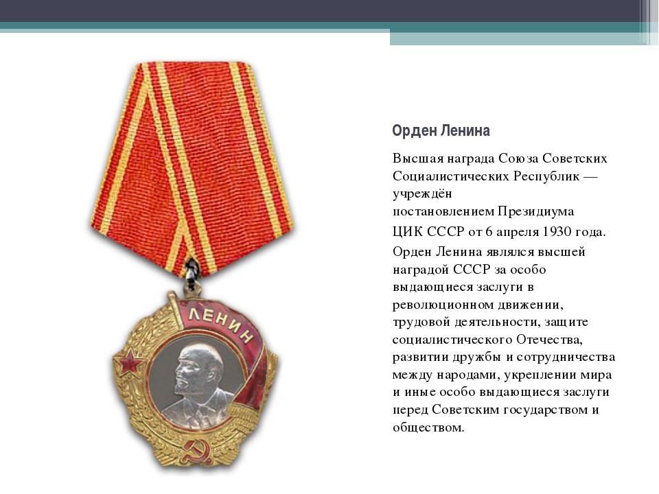 Орден Ленина Высшая наградаСоюза Советских Социалистических Республик— учре...