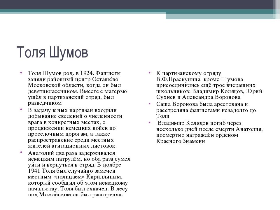 Толя Шумов Толя Шумов род. в 1924. Фашисты заняли районный центр Осташёво Мос...