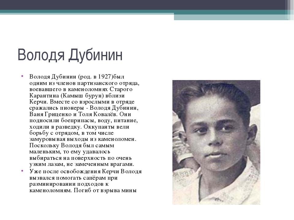 Володя Дубинин Володя Дубинин (род. в 1927)был одним из членовпартизанского...