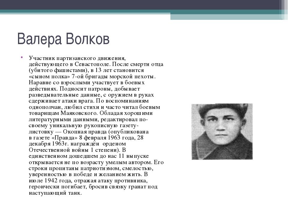 Валера Волков Участник партизанского движения, действующего вСевастополе. По...