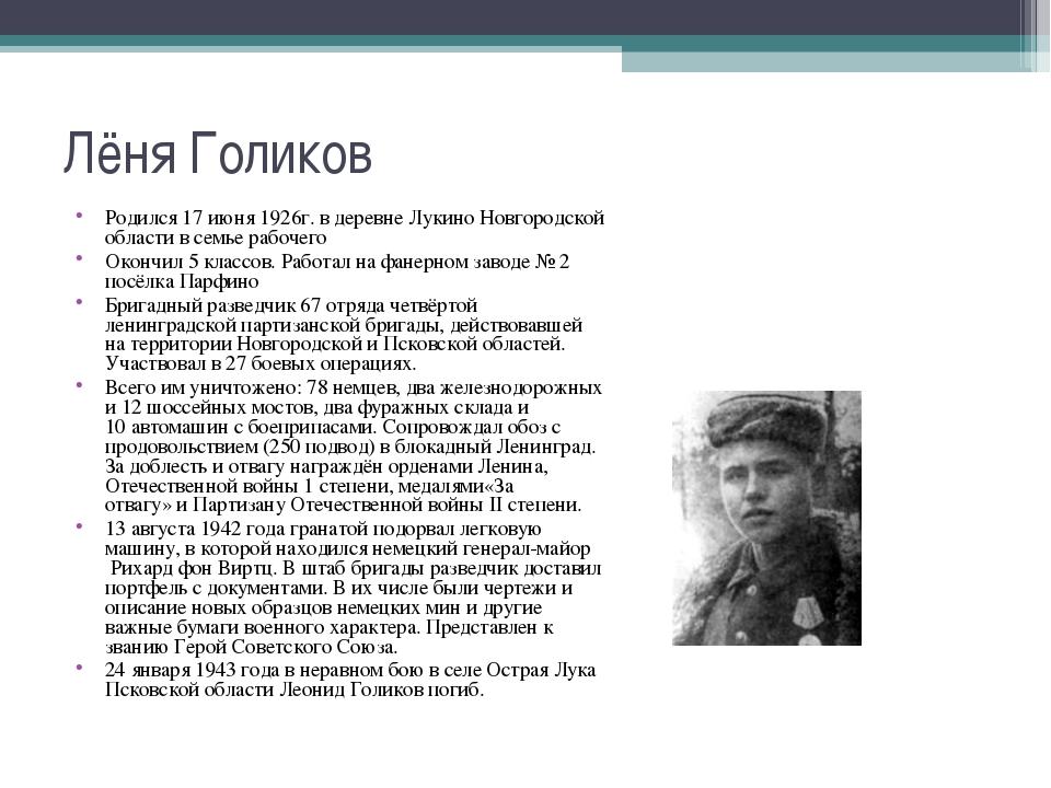 Лёня Голиков Родился 17 июня 1926г. в деревне Лукино Новгородской области в с...