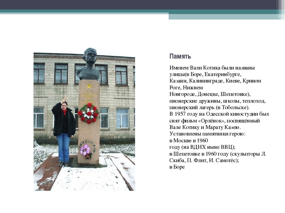 Память Именем Вали Котика были названы улицы(вБоре,Екатеринбурге, Казани,К...