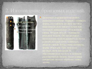 2. Изготовление бронзовых изделий. Бронзовые изделия производились разными сп