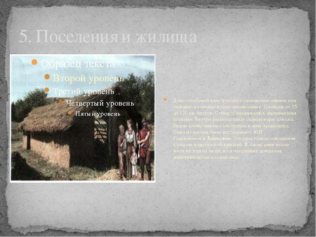 5. Поселения и жилища Дома столбовой конструкции с глиняными печами или очага...