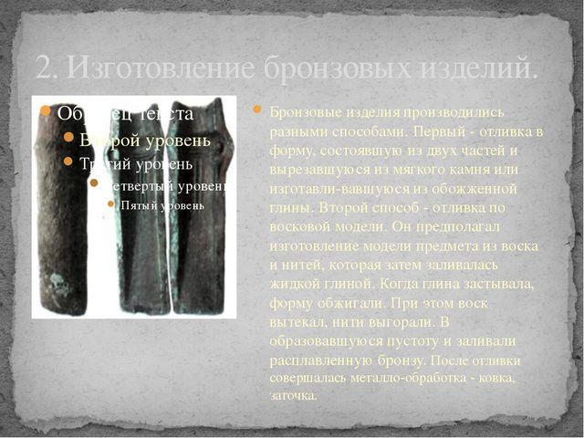2. Изготовление бронзовых изделий. Бронзовые изделия производились разными сп...