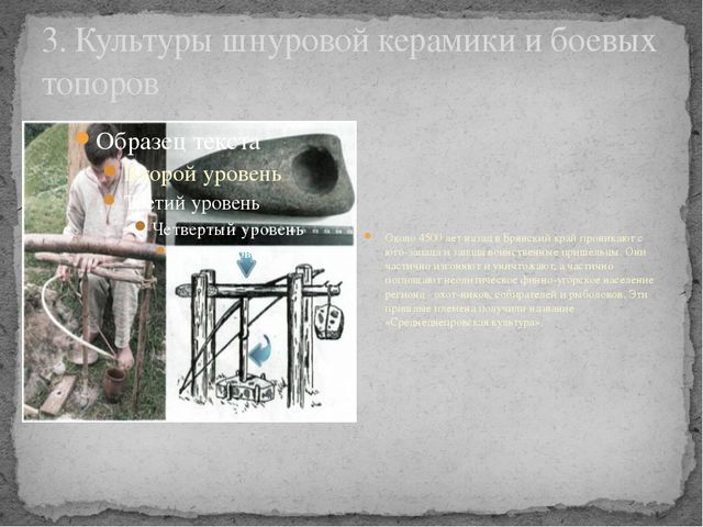 3. Культуры шнуровой керамики и боевых топоров Около 4500 лет назад в Брянски...