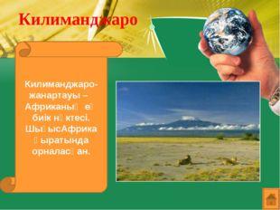 Килиманджаро Килиманджаро- жанартауы – Африканың ең биік нүктесі. ШығысАфрика
