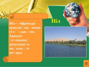 Ніл Ніл— Африкада орналасқан,әлемде-гі ең ұзын өзен. Адамзат қоғамының дамуын