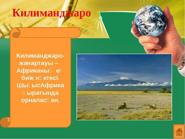 Килиманджаро Килиманджаро- жанартауы – Африканың ең биік нүктесі. ШығысАфрика...