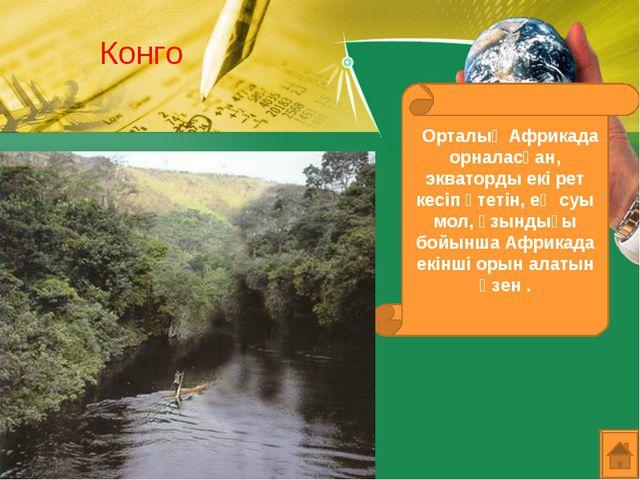 Конго Орталық Африкада орналасқан, экваторды екі рет кесіп өтетін, ең суы мол...