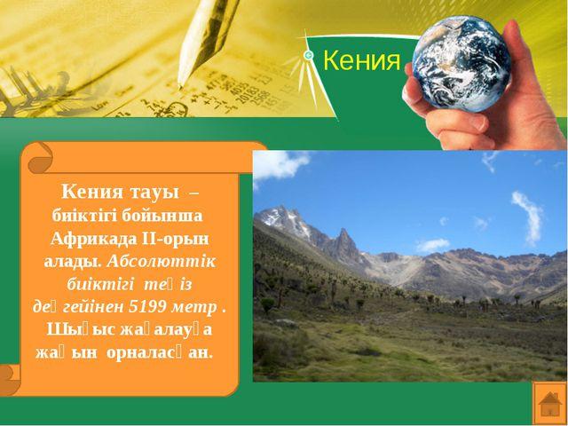 Кения Кения тауы – биіктігі бойынша Африкада ІІ-орын алады. Абсолюттік биікті...