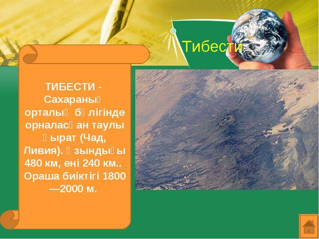 Тибести ТИБЕСТИ - Сахараның орталық бөлігінде орналасқан таулы қырат (Чад, Ли...
