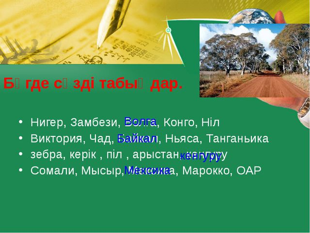 Бөгде сөзді табыңдар. Нигер, Замбези, Волга, Конго, Ніл Виктория, Чад, Байкал...