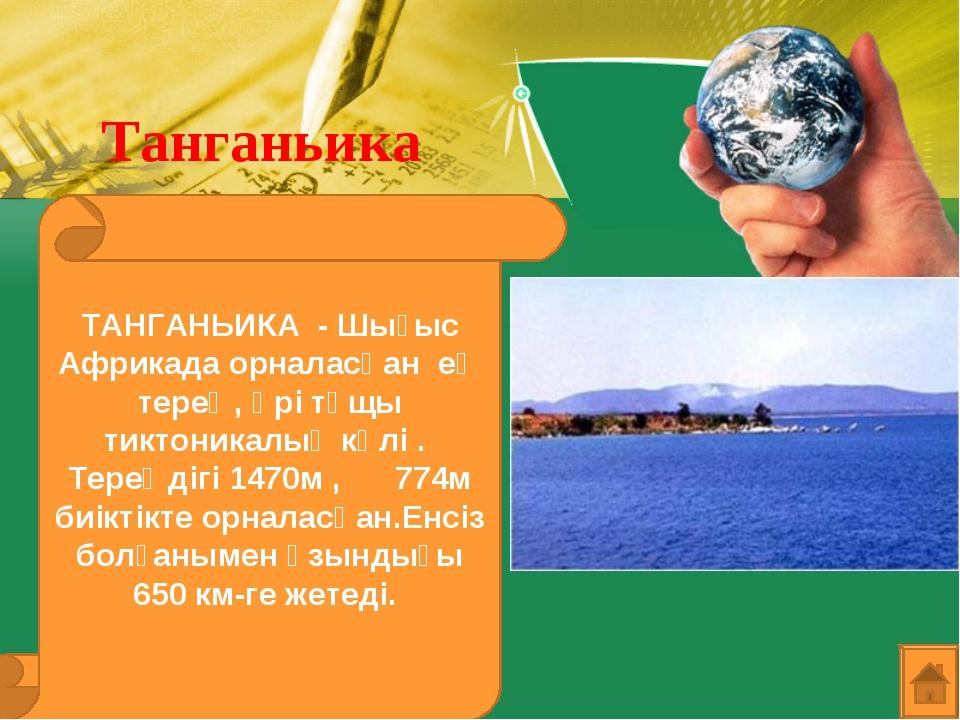 Танганьика ТАНГАНЬИКА - Шығыс Африкада орналасқан ең терең, әрі тұщы тиктоник...