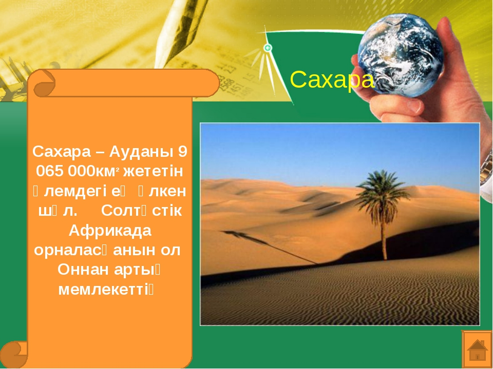 Сахара Сахара – Ауданы 9 065 000км² жететін әлемдегі ең үлкен шөл. Солтүстік...