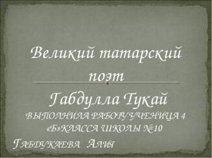 Великий татарский поэт Габдулла Тукай ВЫПОЛНИЛА РАБОТУ УЧЕНИЦА 4 «Б»КЛАССА ШК
