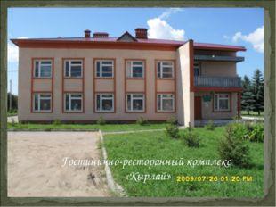 Гостинично-ресторанный комплекс «Кырлай»