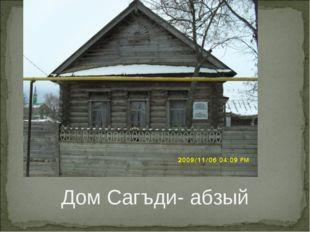 Дом Сагъди- абзый