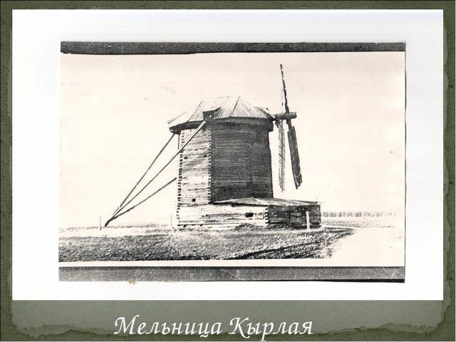 Мельница Кырлая