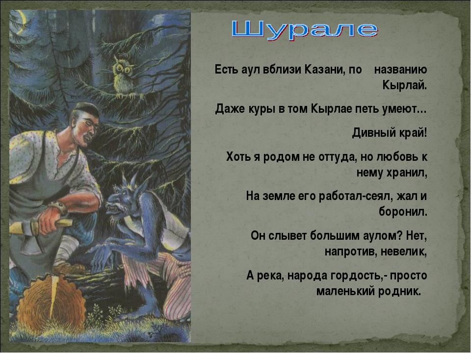 Есть аул вблизи Казани, по названию Кырлай. Даже куры в том Кырлае петь умеют...