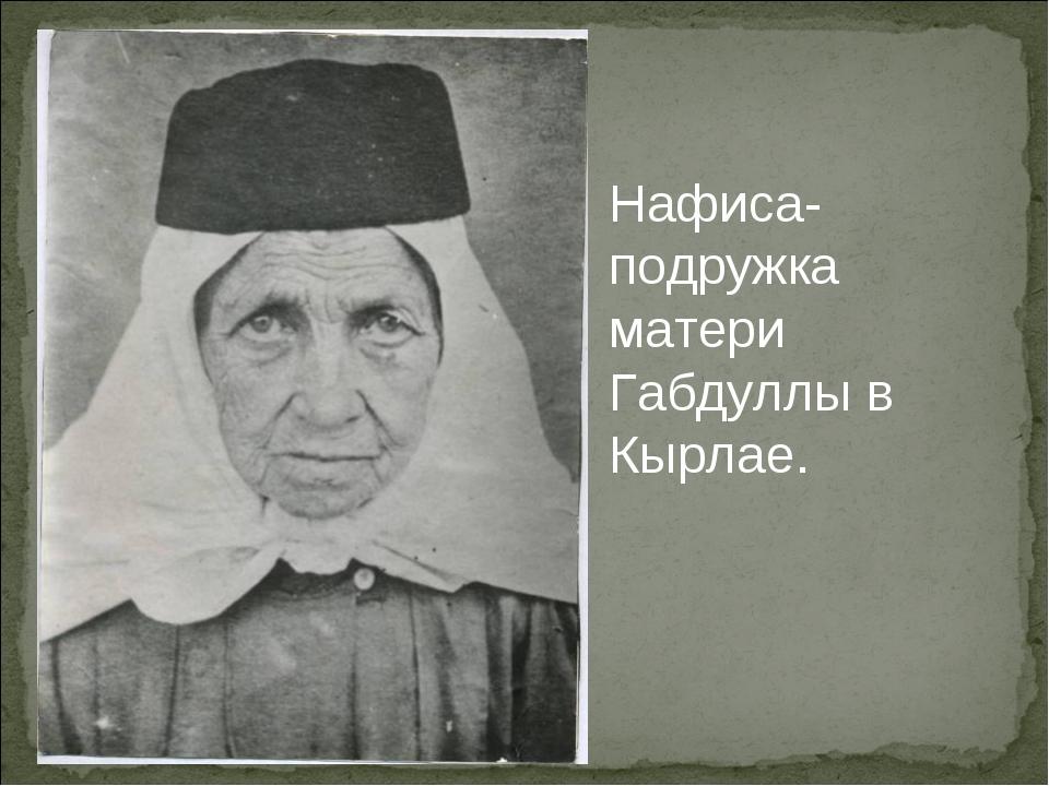 Нафиса- подружка матери Габдуллы в Кырлае.