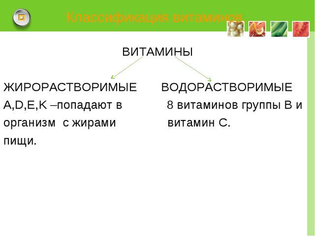 Классификация витаминов. ВИТАМИНЫ ЖИРОРАСТВОРИМЫЕ ВОДОРАСТВОРИМЫЕ A,D,E,K –по...