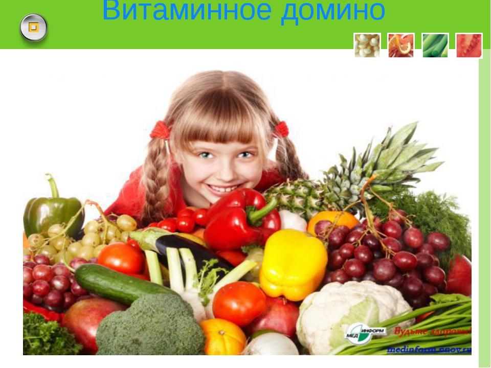 Витаминное домино