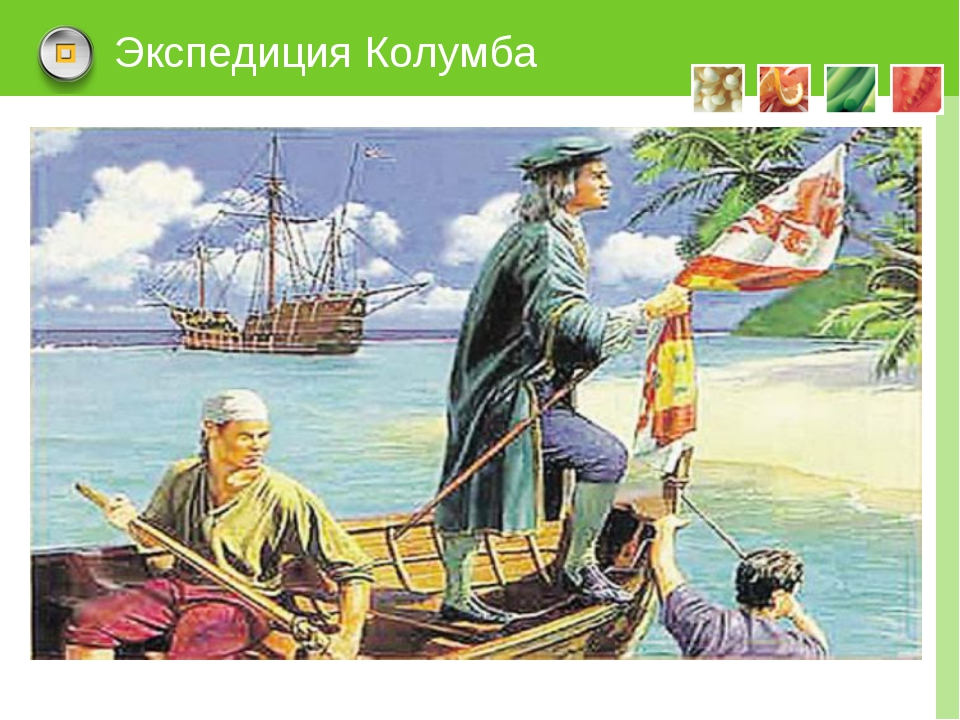 Экспедиция Колумба