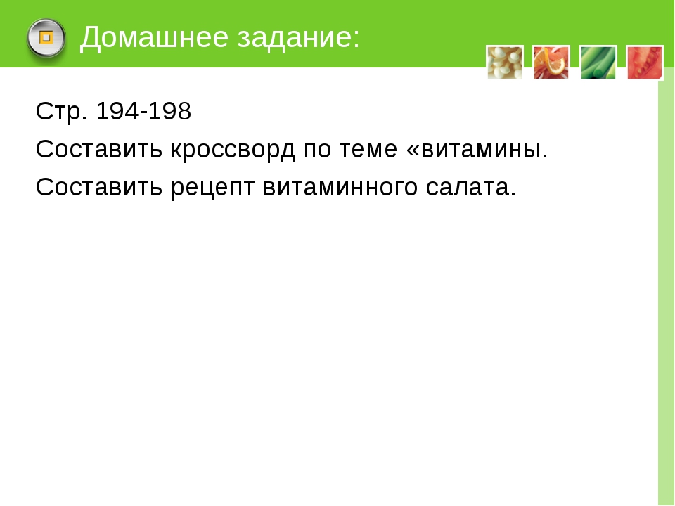 Домашнее задание: Стр. 194-198 Составить кроссворд по теме «витамины. Состави...