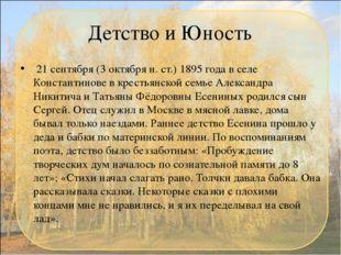 Детство и Юность 21 сентября (3 октября н. ст.) 1895 года в селе Константинов