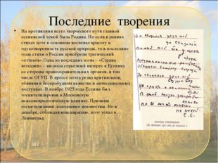 Последние творения На протяжении всего творческого пути главной есенинской те